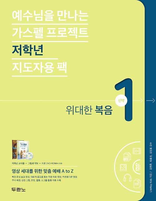 가스펠프로젝트(신약1)-위대한복음-저학년(지도자용팩)