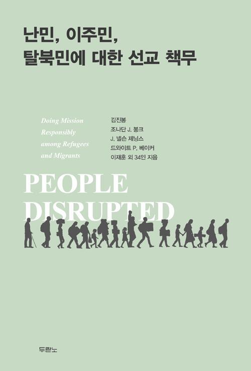 난민이주민탈북민에대한선교책무