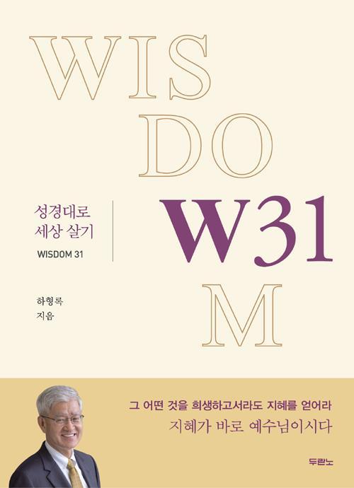 W31(성경대로세상살기)
