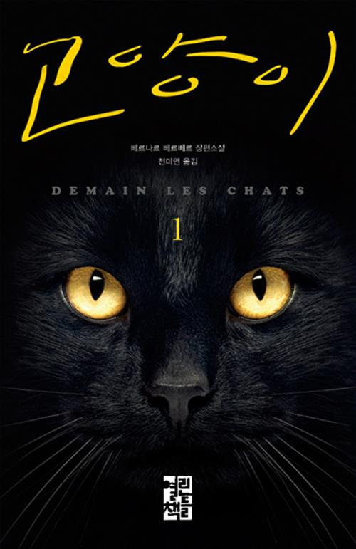 고양이(1)