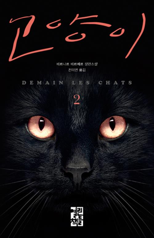 고양이(2)