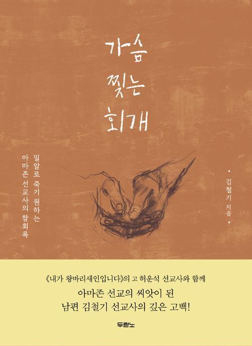 가슴찢는회개(밀알로죽기원하는아마존선교사의참회록)