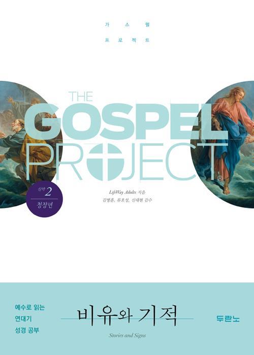가스펠프로젝트(신약2)-비유와기적-청장년