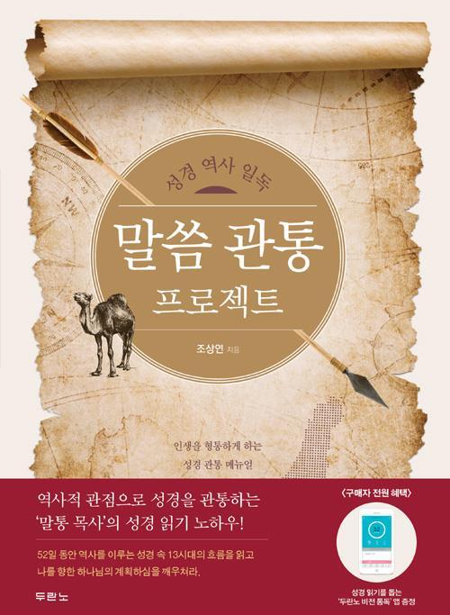 말씀관통프로젝트(성경역사일독)