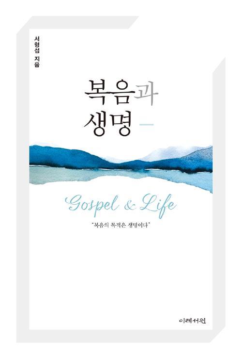 복음과생명