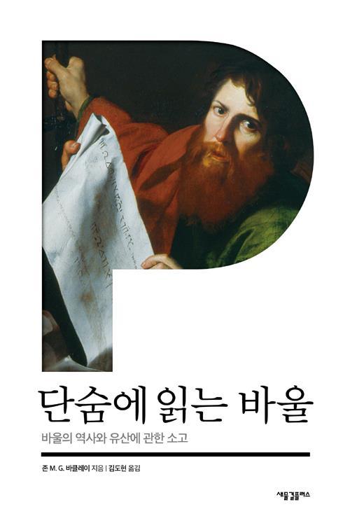 단숨에읽는바울
