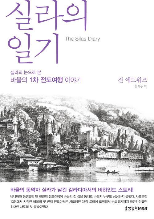 실라의일기(이야기갈라디아서개정판)