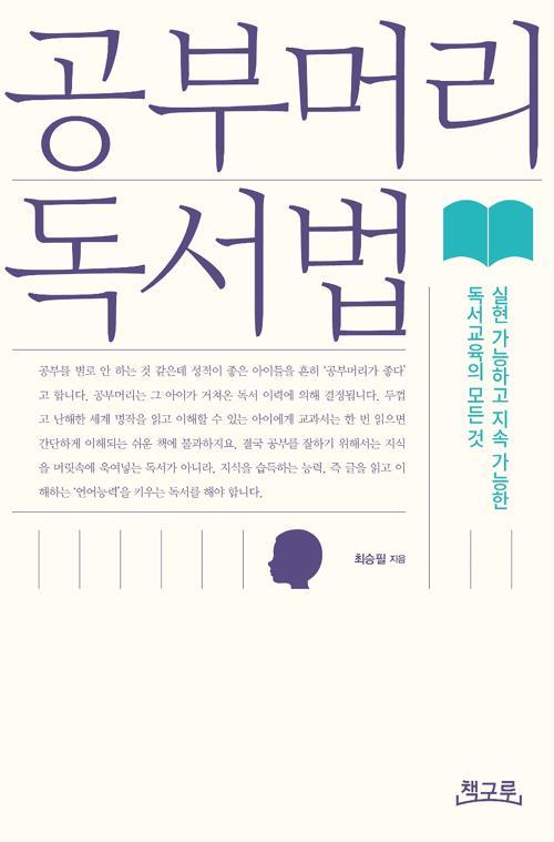 공부머리독서법