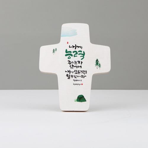 섬김과나눔17000-좋은나무액자십자가01(빌4:13)