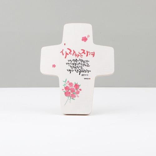 섬김과나눔17000-청현재이좋은나무액자십자가09(요한3서 1:2)