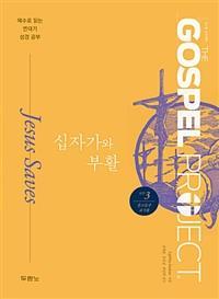 가스펠프로젝트(신약3)-십자가와부활-중고등부(교사용)