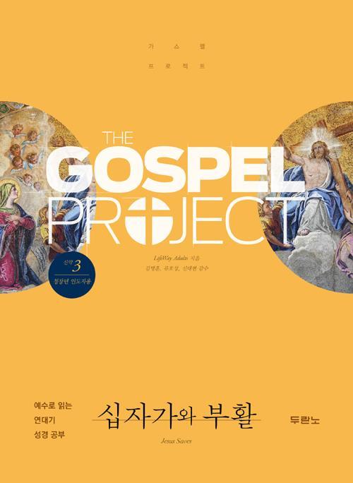 가스펠프로젝트(신약3)-십자가와부활-청장년(인도자용)
