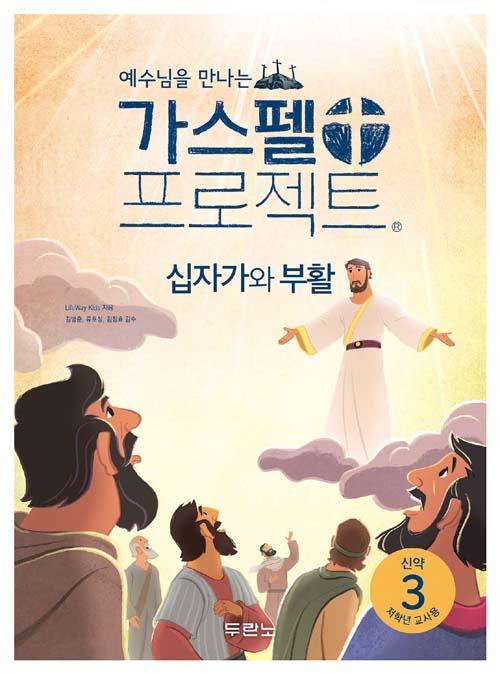가스펠프로젝트(신약3)-십가가와부활-저학년(교사용)