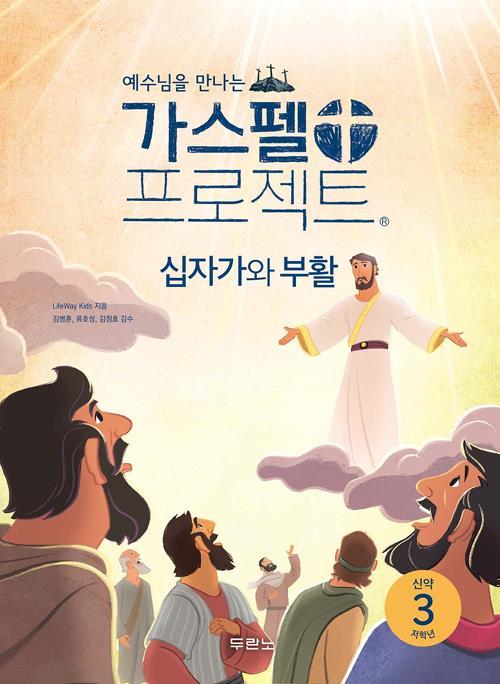 가스펠프로젝트(신약3)-십자가와부활-저학년(학생용)