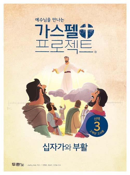 가스펠프로젝트(신약3)-십가가와부활-고학년(교사용)