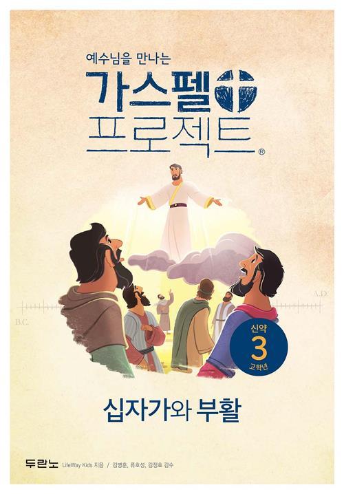 가스펠프로젝트(신약3)-십자가와부활-고학년(학생용)