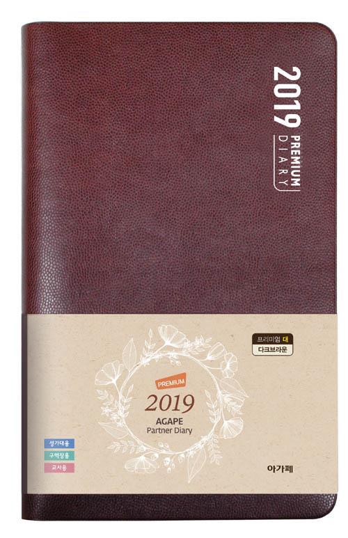 2019아가페다이어리(대)프리미엄-다크브라운