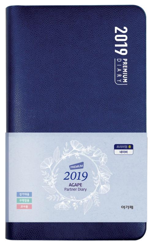 2019아가페다이어리(중)프리미엄-네이비
