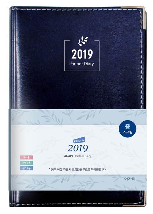 2019아가페다이어리(중)스프링-네이비