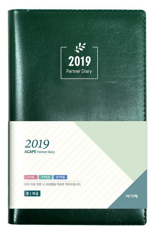 2019아가페다이어리(중)보급-그린