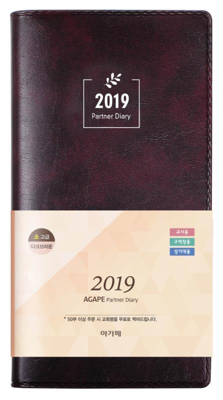 2019아가페다이어리(소)고급-다크브라운