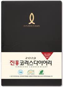 2019 진흥코러스(대)블랙(미주용)