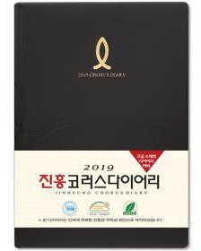 2019 진흥코러스(중)블랙(미주용)
