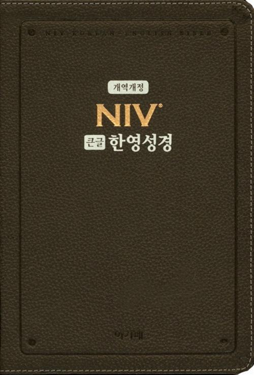NIV큰글한영(대/단본/색인/가죽)-다크브라운(+)