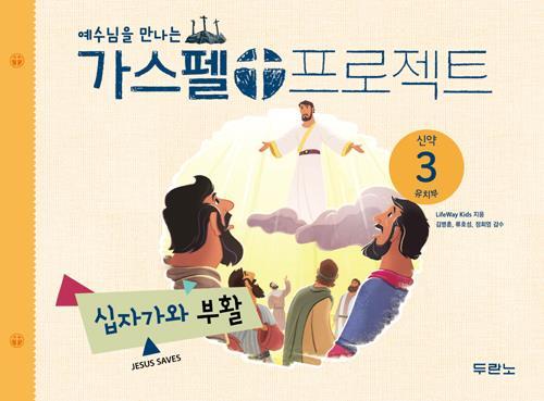 가스펠프로젝트(신약3)-십자가와부활-유치부(학생용)