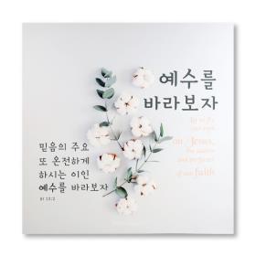 드보라아르떼48000-1P액자(대/예수)