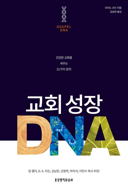 교회성장DNA
