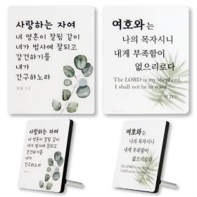 드보라아르떼12000-탁상아크릴액자(사랑)
