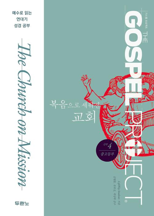 가스펠프로젝트(신약4)-복음으로세워진교회-중고등부(학생용)