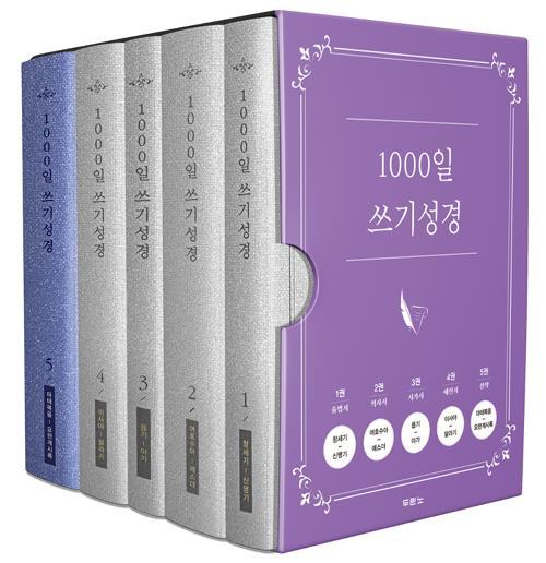 1000일쓰기성경세트(전5권)