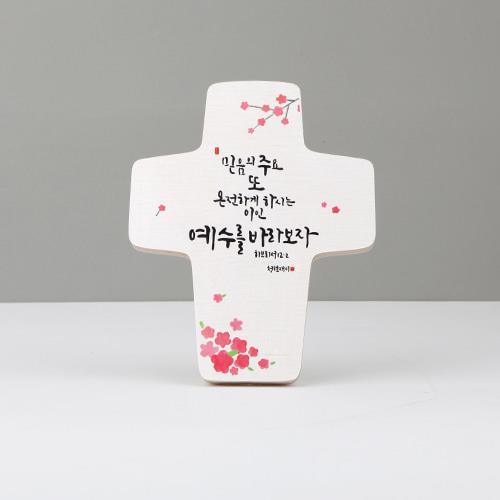 섬김과나눔17000-청현재이좋은나무액자십자가02(예수를바라보자)