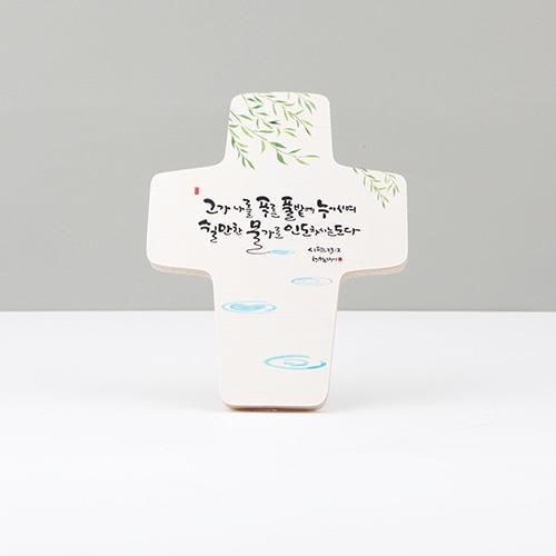 섬김과나눔17000-청현재이좋은나무액자십자가10(쉴만한물가)