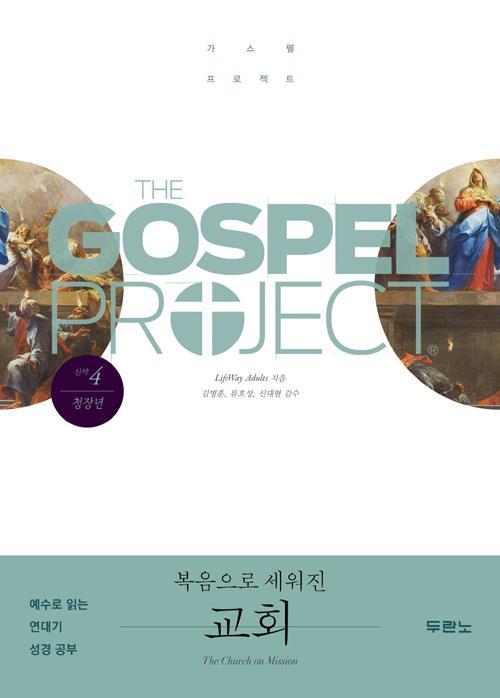 가스펠프로젝트(신약4)-복음으로세워진교회-청장년(학습자용)
