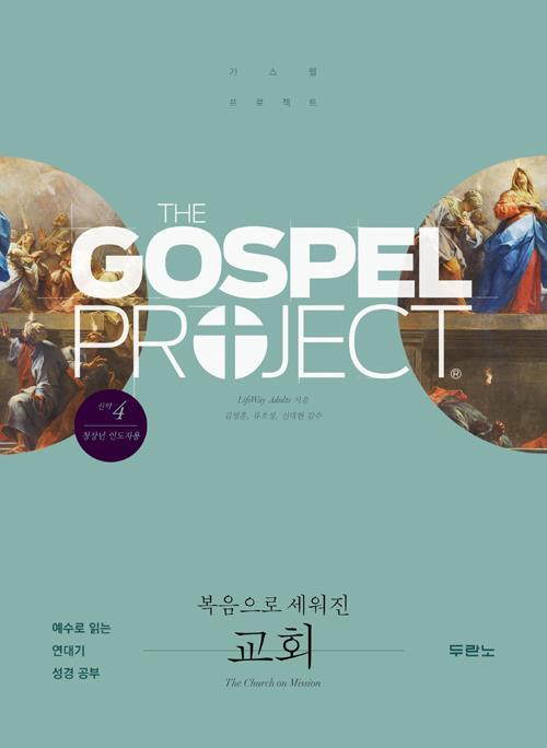 가스펠프로젝트(신약4)-복음으로세워진교회-청장년(인도자용)