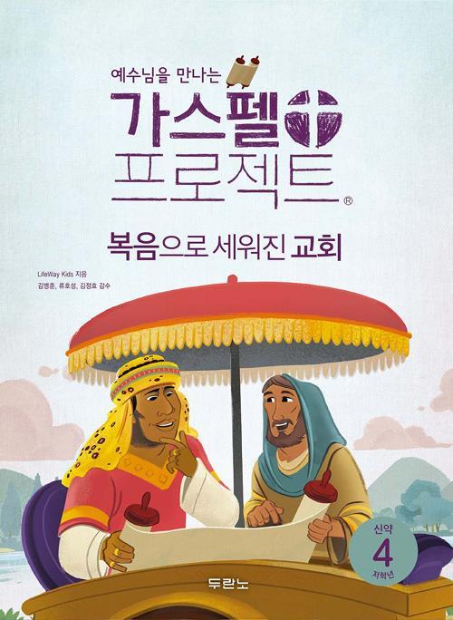 가스펠프로젝트(신약4)-복음으로세워진교회-저학년(학생용)