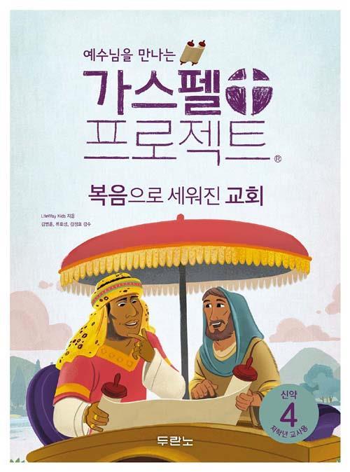 가스펠프로젝트(신약4)-복음으로세워진교회-저학년(교사용)