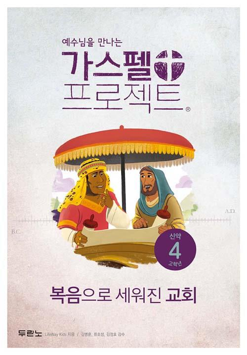 가스펠프로젝트(신약4)-복음으로세워진교회-고학년(학생용)