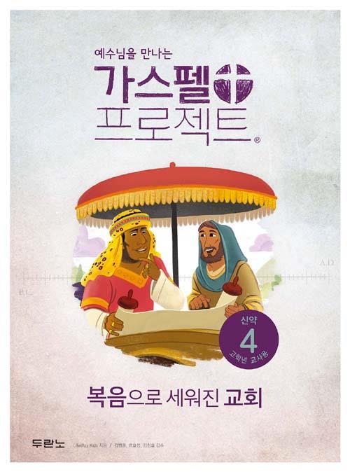 가스펠프로젝트(신약4)-복음으로세워진교회-고학년(교사용)