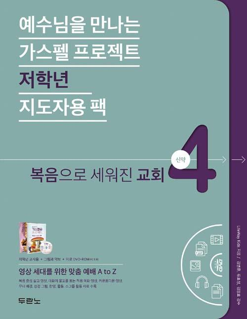 가스펠프로젝트(신약4)-복음으로세워진교회-저학년(지도자용팩)