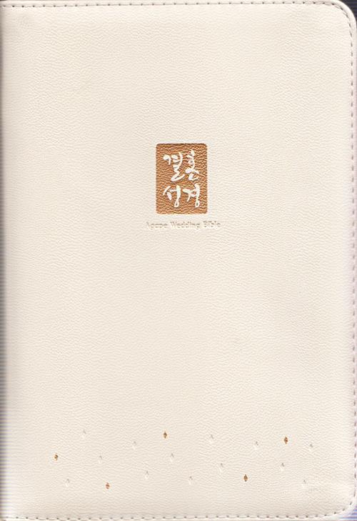 개역개정결혼성경NKR72ATH새찬송(중/합색)-아이보리