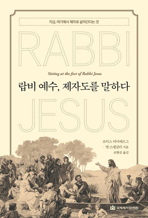 랍비예수제자도를말하다