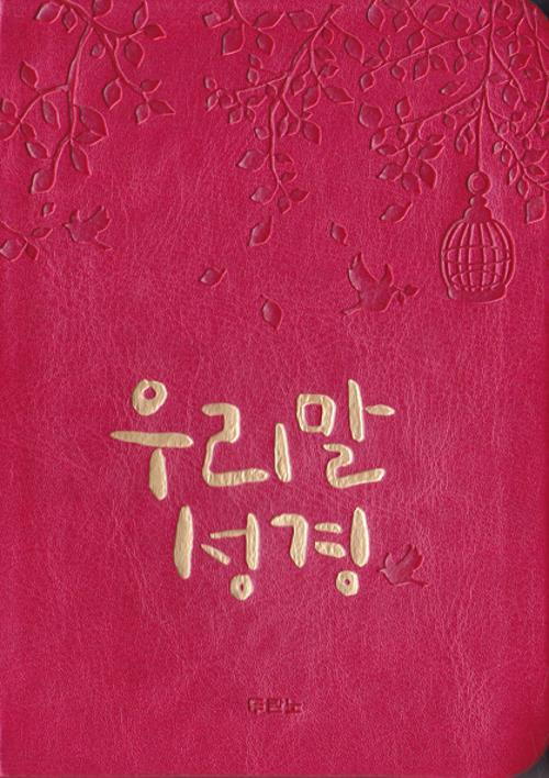 DKV1811우리말특미니단색-펄분홍(4판)