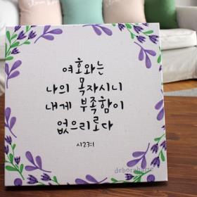 드보라아르떼23000-1P액자(목자)+