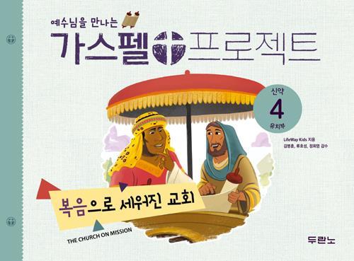 가스펠프로젝트(신약4)-복음으로세워진교회-유치부(학생용)