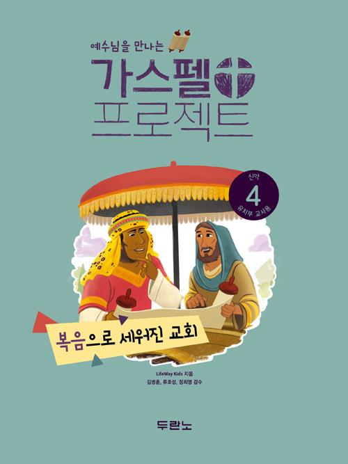 가스펠프로젝트(신약4)-복음으로세워진교회-유치부(교사용)