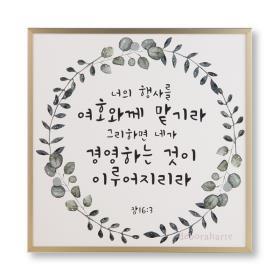 드보라아르떼25000-메탈액자(경영)+